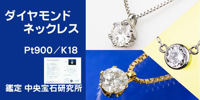 ダイヤモンドネックレス プラチナチェーン