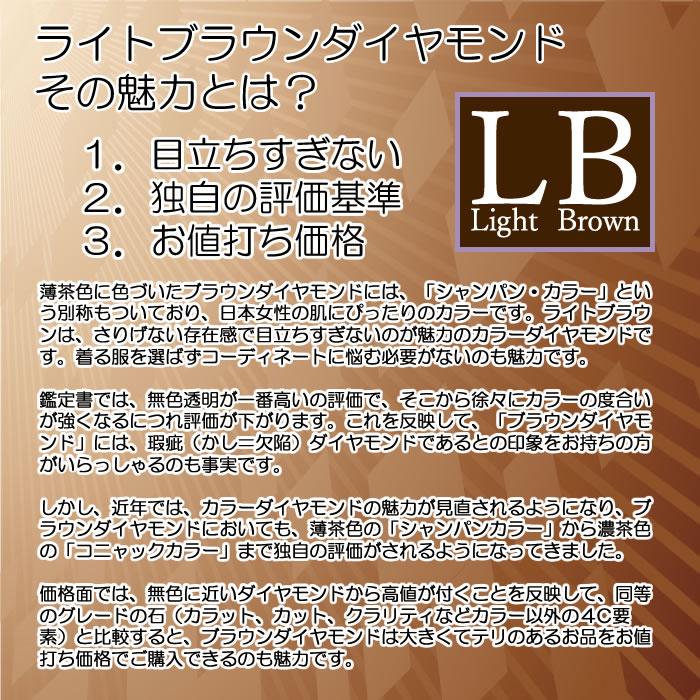 LBダイヤモンドの魅力