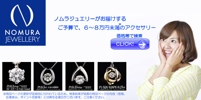 6-7万円未満アクセサリー