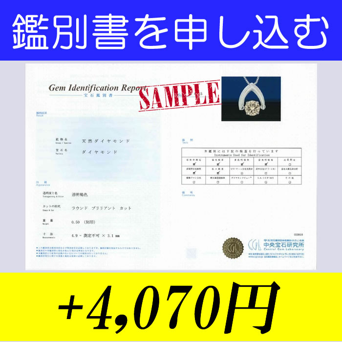 一石用鑑別書の発行
