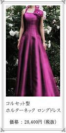 シンプルなノースリーブのロングドレス