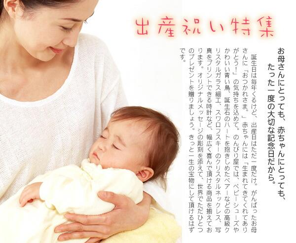 出産祝い特集