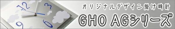 オリジナルデザイン掛け時計 GHOAGシリーズ