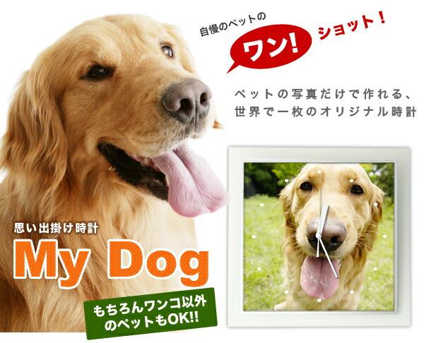 ペットの写真だけで作れる、 世界で一枚のオリジナル時計、思い出掛け時計「My Dog」