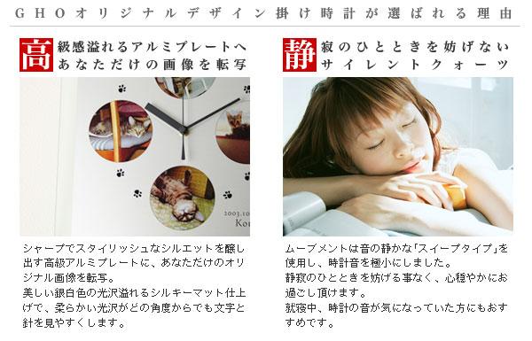 GHOオリジナルデザイン掛け時計が選ばれる理由