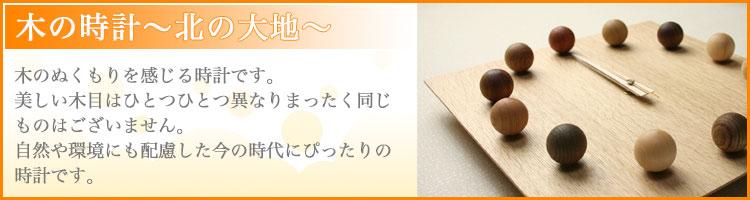 木の時計〜北の大地〜