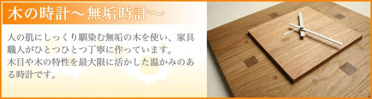 木の時計〜無垢時計〜