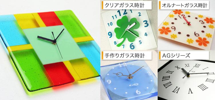 GHOガラス掛け時計