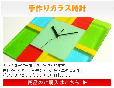 手作りガラス時計