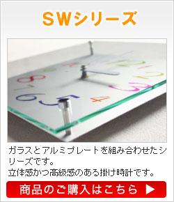 SWシリーズ