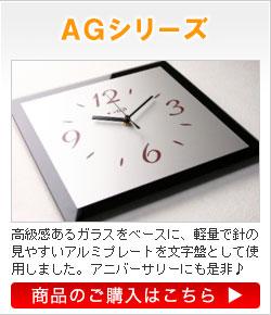 AGシリーズ