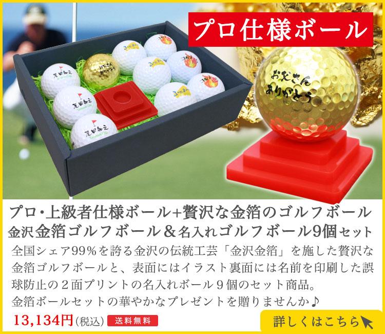 ゴルフボール9個&金箔ゴルフボール