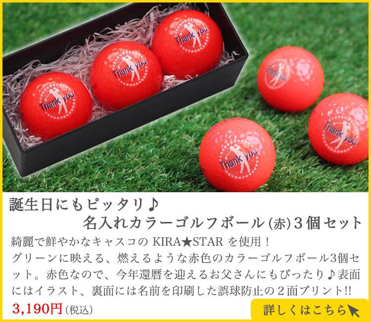カラーボール3球