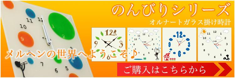 オルナートガラス掛け時計「のんびりシリーズ」