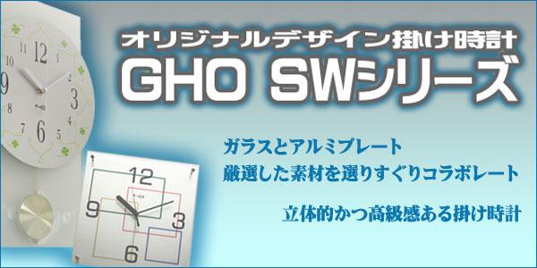 GHO SWシリーズ