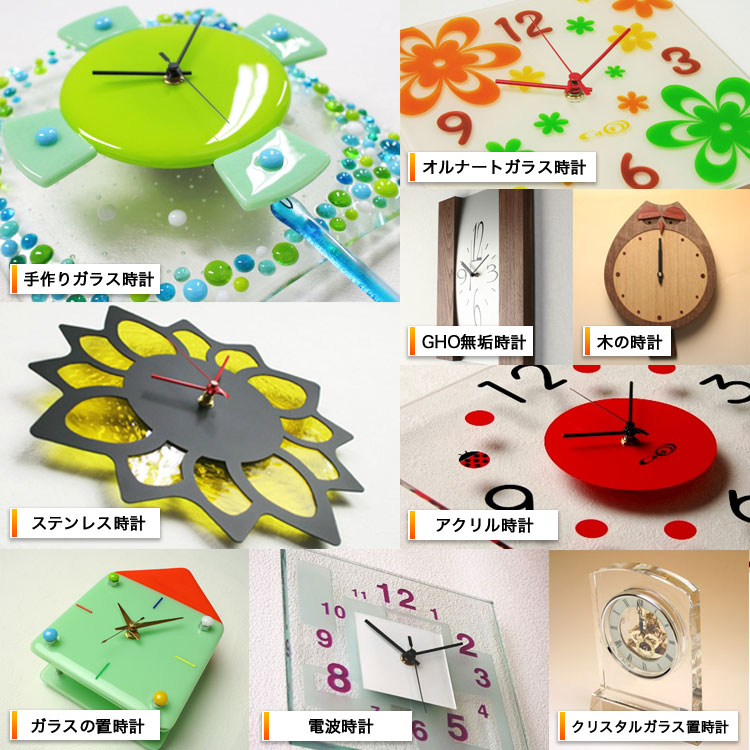 時計画像集
