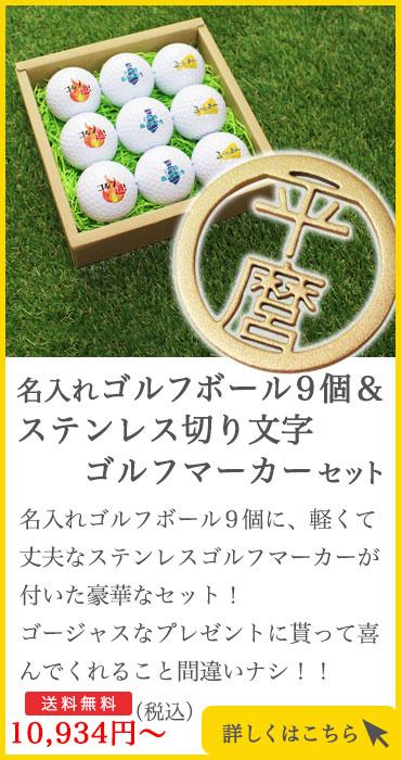 ゴルフボール9個+切り文字ゴルフマーカー