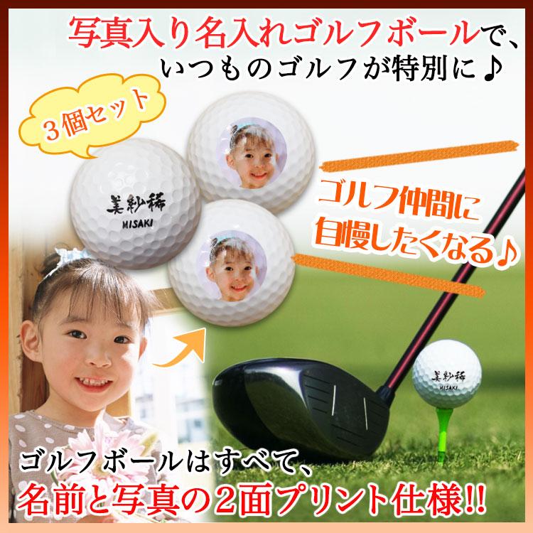 ゴルフボール 写真入り 3個セット