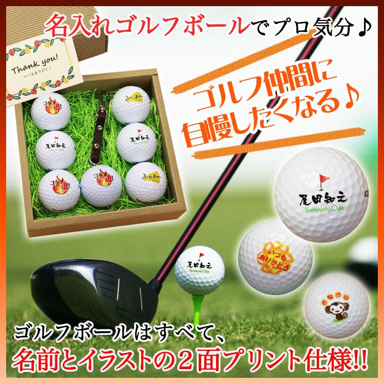 ゴルフボール名入れ6個 & キーホルダー