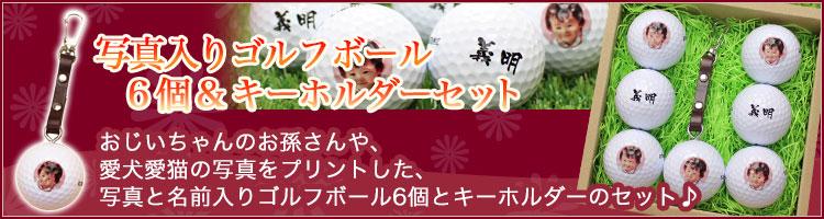 写真入りゴルフボール6個&キーホルダー