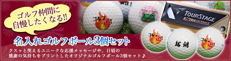 ゴルフボール3個