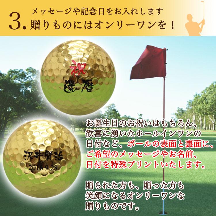 金沢 金箔 ゴルフボール 名入れ おすすめ3