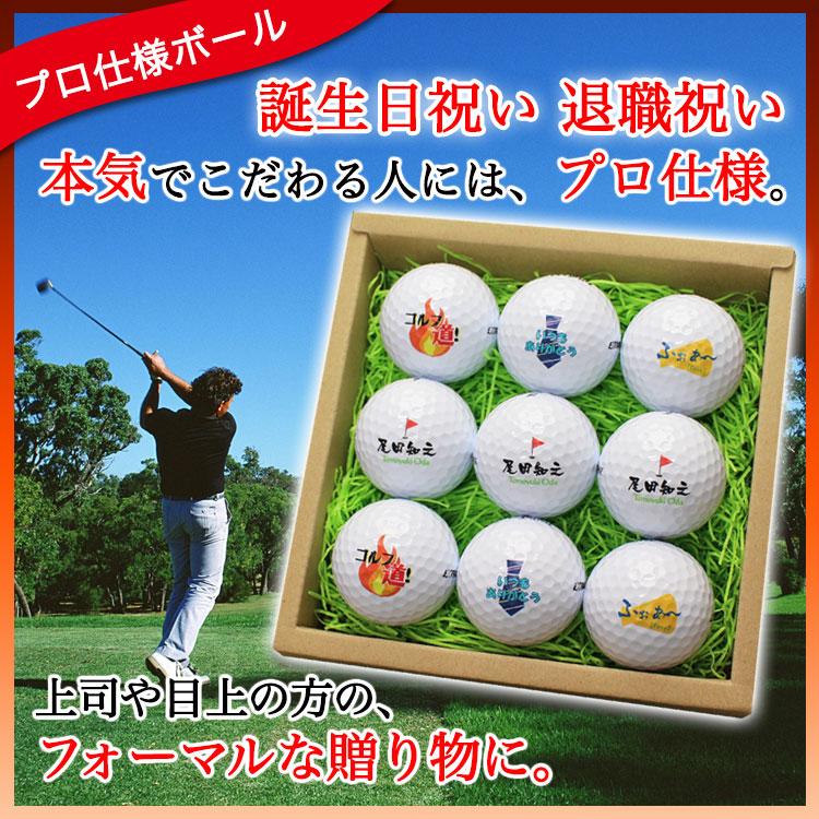 ゴルフボール名入れ9個 プロ仕様