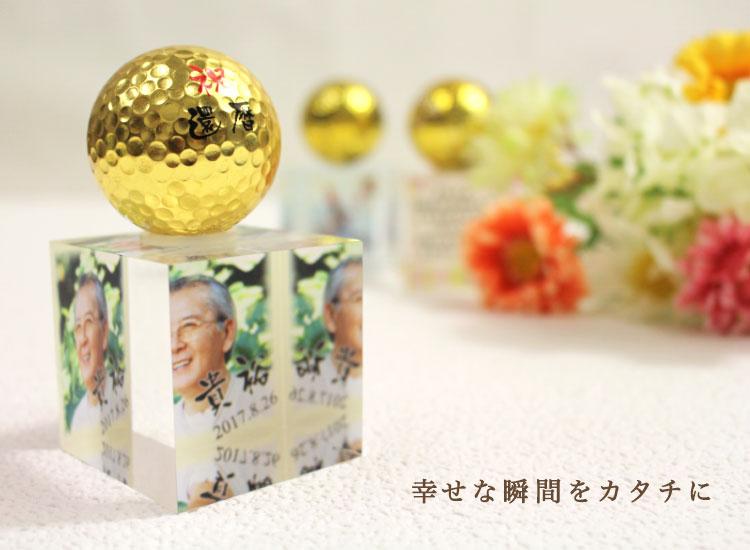 センプレアモーレ+金箔ボールa画像