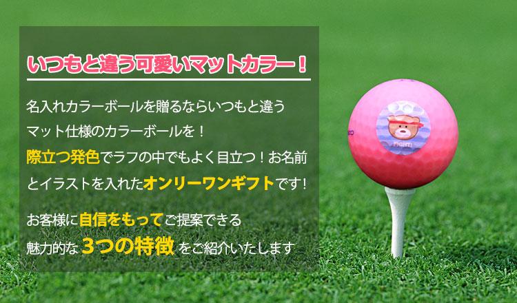 いつもとちがうカラーゴルフボール マット