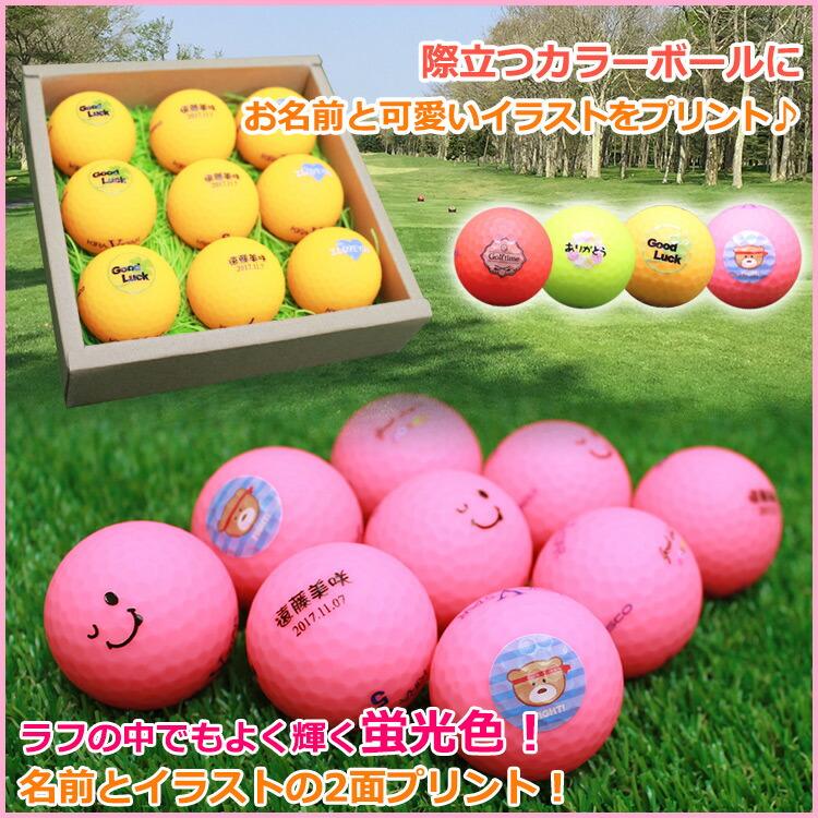カラーゴルフボール マット 9個セット