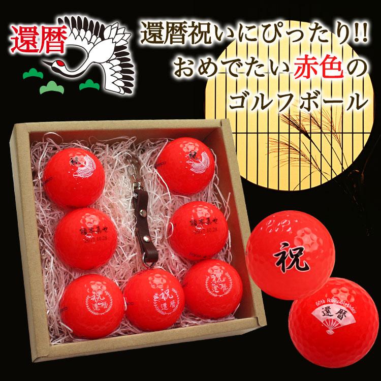 ゴルフボール名入れ6個&キーホルダー カラーボール 還暦デザイン