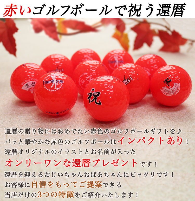赤いゴルフボールで祝う還暦