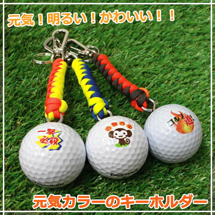 ゴルフボール名入れ 元気カラーのキーホルダー