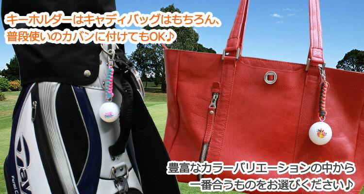 様々なバッグにご利用いただけます