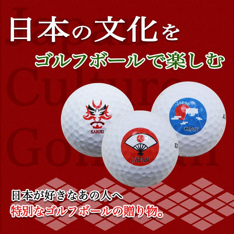 ゴルフボール 名入れ 日本文化 3個セット