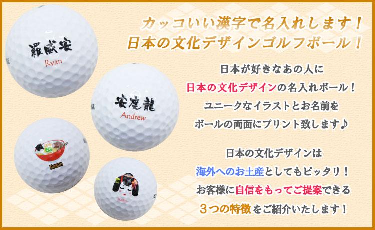日本の文化ボール