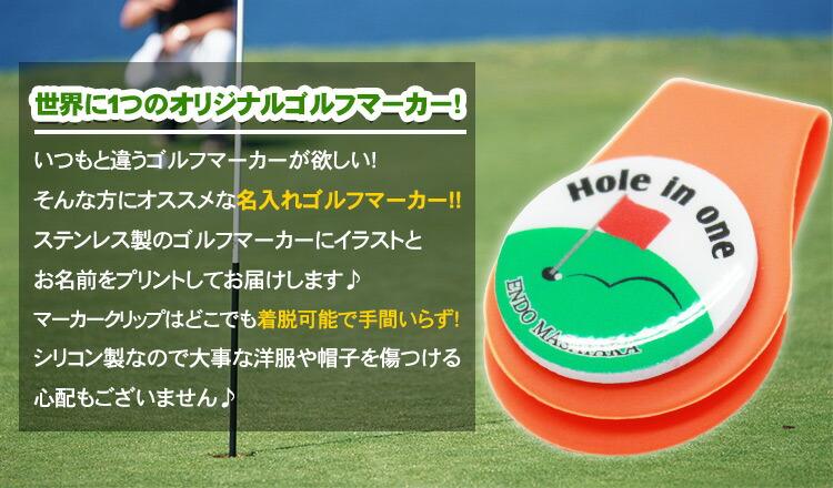 世界に1つの名入れゴルフマーカー