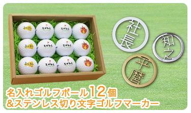 ボール12個+切り文字マーカー