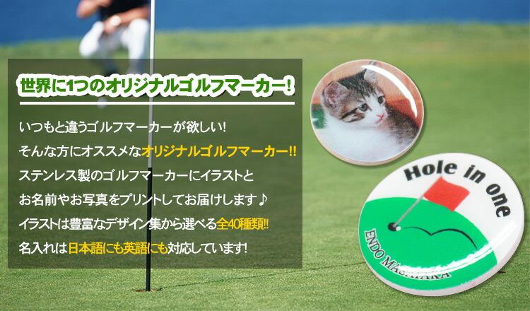 世界に1つだけのゴルフマーカー