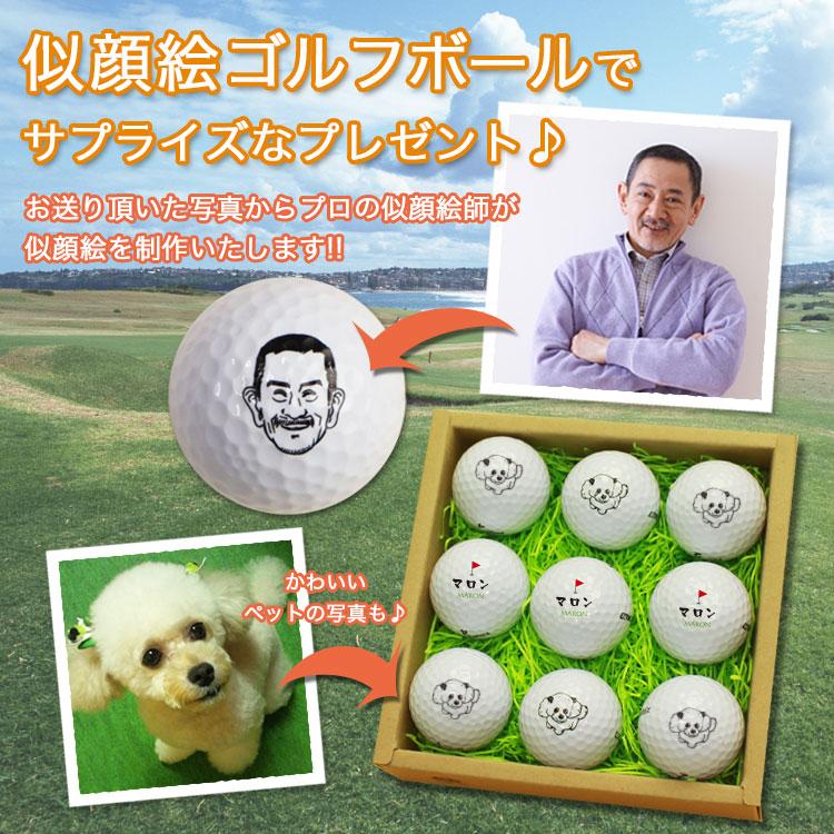 ゴルフボール 似顔絵 9個 セット
