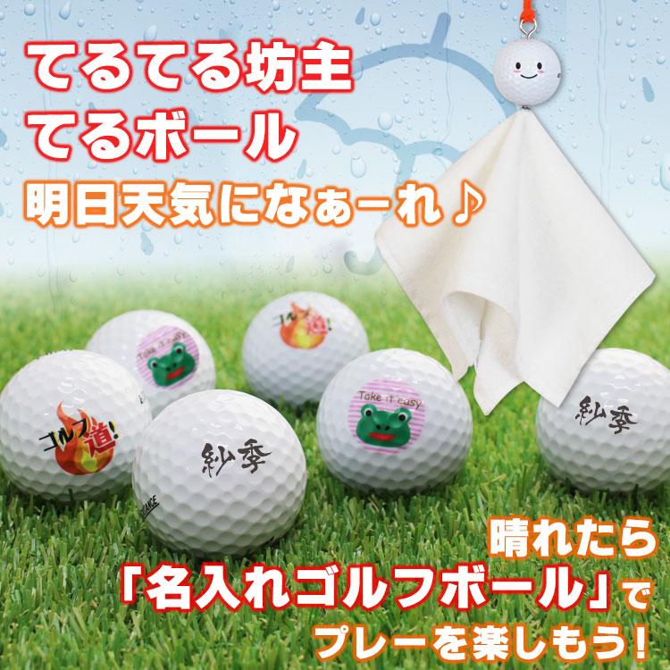 ゴルフボール名入れ6個 & てるてる坊主 てるボール