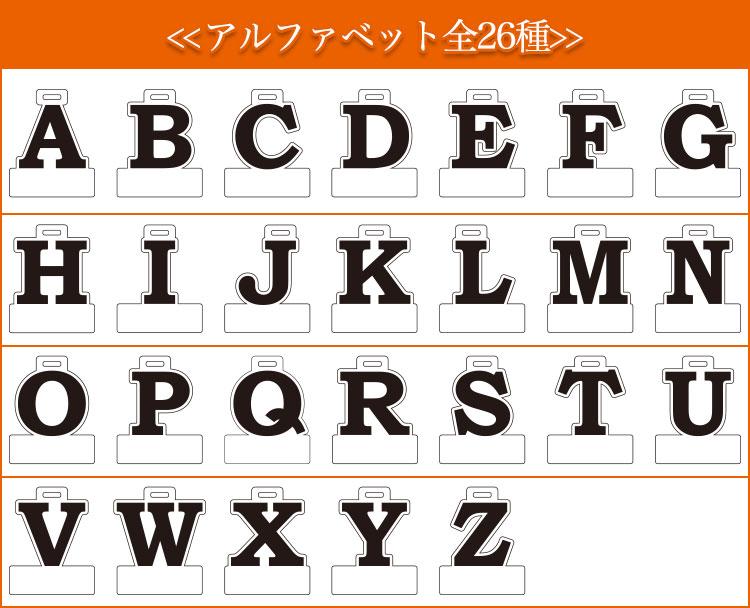 アルファベット集