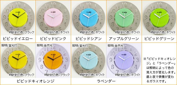 ガラスの色は7色からお選び頂けます。