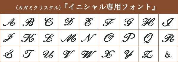 カガミクリスタル イニシャル専用フォント集