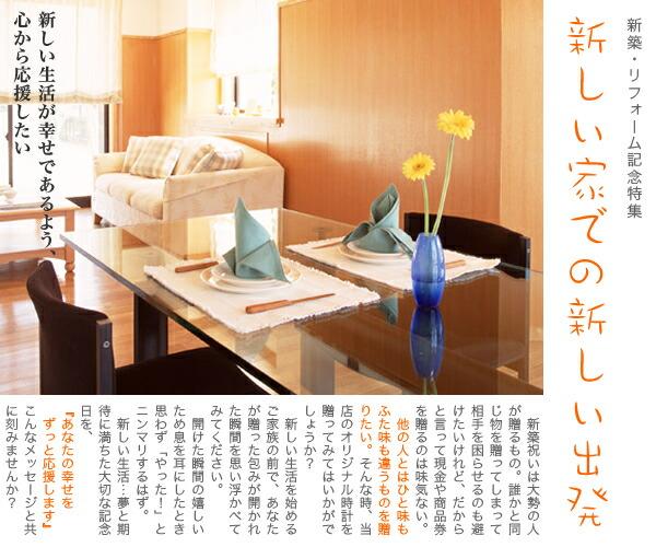 新築・リフォーム記念特集【新しい家での新しい出発】