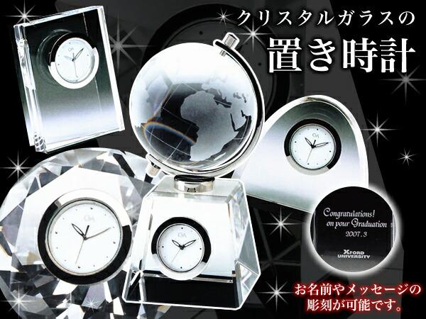 クリスタルガラスの置時計