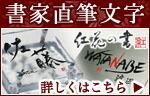 【表札オプション】書家直筆文字