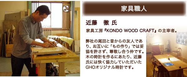 家具職人 近藤徹氏の紹介