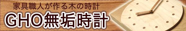 家具職人が作る木の時計 GHO無垢時計