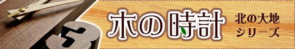 木の時計 -北の大地シリーズ-